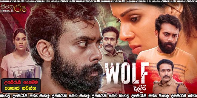 Wolf 2021 Sinhala Sub