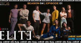 Elite 2021 S04E01 Sinhala Sub