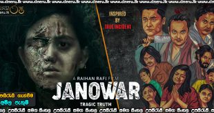 Janowar - Tragic Truth (2021) Sinhala Subtitles