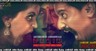 Aatakkuntu Lekkakkilla 2019 Sinhala Sub