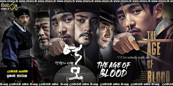 The Age of Blood (2017) Sinhala Sub