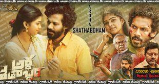 Ardha Shathabdham (2021) Sinhala Sub