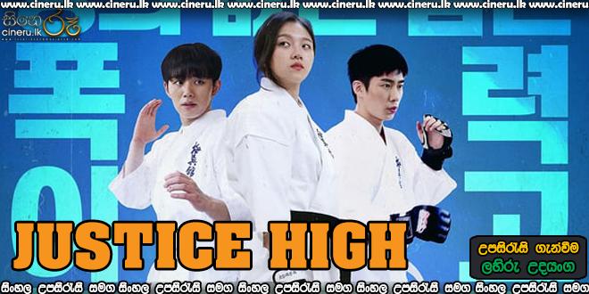 Justice High (2020) Sinhala Sub