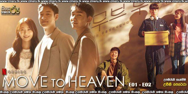 Move to Heaven (2021) E01-E02 Sinhala Subtitles