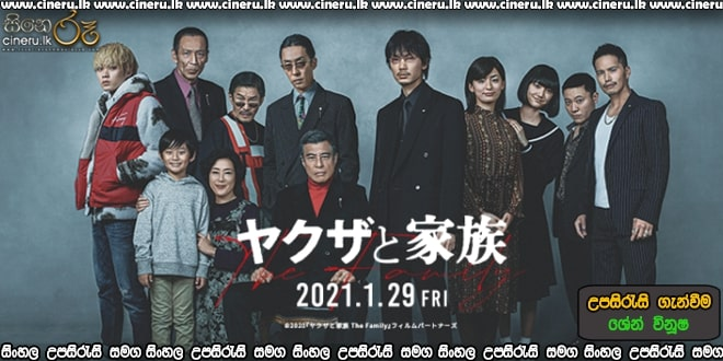 Yakuza and the Family (2020) Sinhala Subtitles