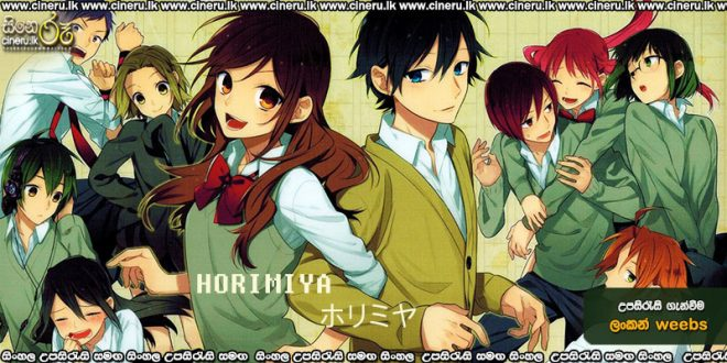 Horimiya (2011) Complete Season Sinhala Subtitles