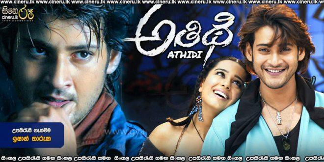 Athidhi (2007) Sinhala Subtitles