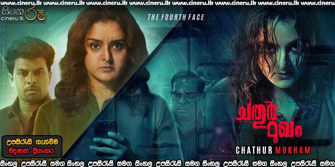Chathur Mukham (2021) Sinhala Subtitles