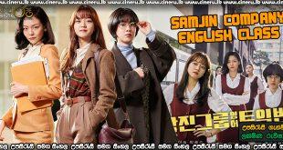 Samjin Company English Class (2020) Sinhala Sub