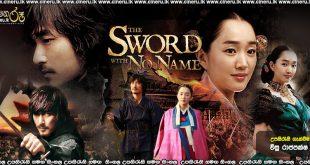 The Sword With No Name 2009 Sinhala Sub