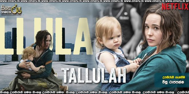 Tallulah (2016) Sinhala Sub