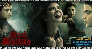 Thittam Irandu 2021 Sinhala Sub