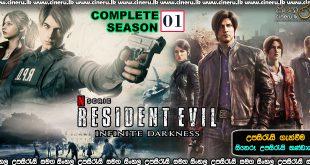 Resident Evil: Infinite Darkness 2021 Complete S01 Sinhala Subtitles