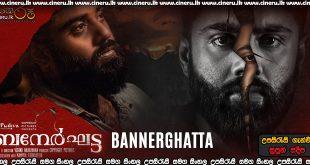 Bannerghatta 2021 Sinhala Sub