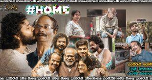 Home 2021 Sinhala Sub