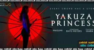 akuza Princess 2021 Sinhala Sub