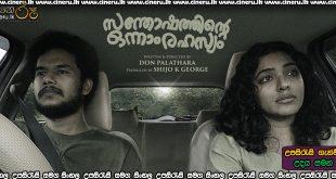 Santhoshathinte Onnam Rahasyam (2021) Sinhala Subtitles