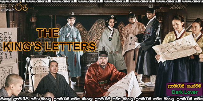 The King's Letters (2019) Sinhala Subtitles