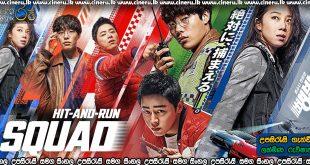 Hit and Run Squad 2019 Sinhala Subtitle