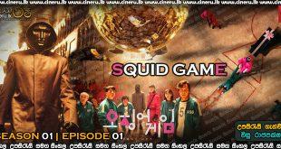 Squid Game (2021) E01 Sinhala Subtitles