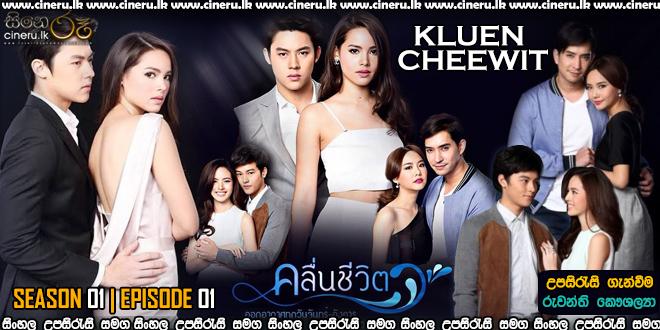 Kluen CheeWit Sinhala Subtitles