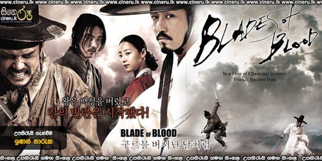 Blades of Blood 2010 Sinhala Sub