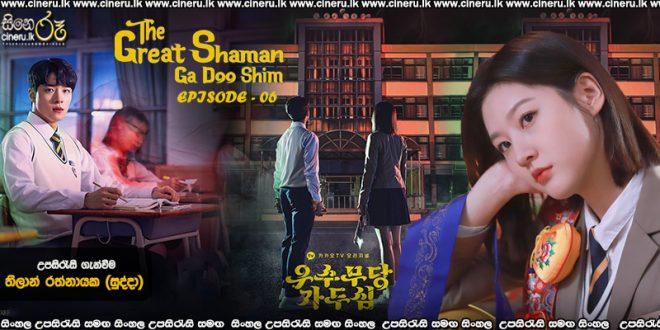 The Great Shaman Ga Doo Shim (2021) E06 Sinhala Subtitles