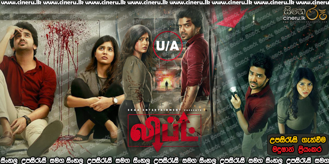 Lift Sinhala Subtitle