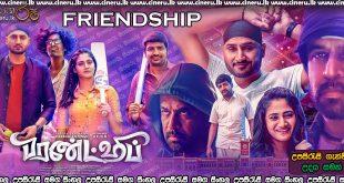 Friendship Sinhala Sub