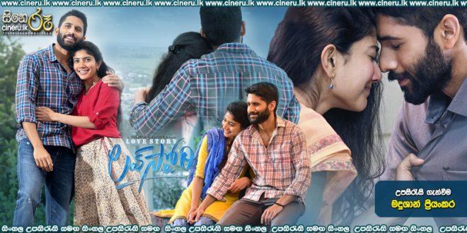 Love Story (2021) Sinhala Subtitles