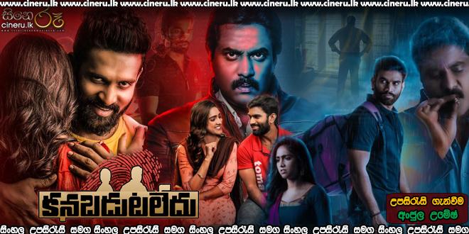 Kanabadutaledu Sinhala Subtitle