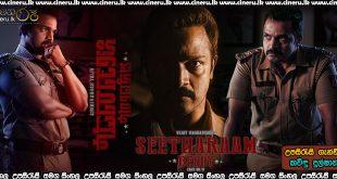 Seetharaam Benoy Sinhala Sub
