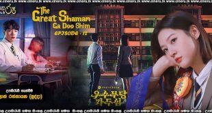 The Great Shaman Ga Doo Shim (2021) E12 [END] Sinhala Subtitles