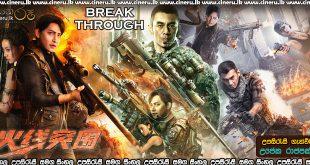 Break Through Sinhala Sub