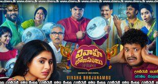 Vivaha Bhojanambu Sinhala Subtitle